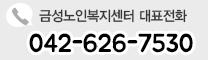 금성노인복지센터 대표전화 042-676-7530
