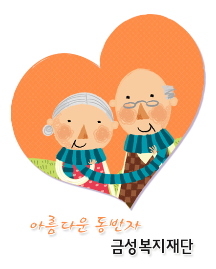 행복과 사랑이 넘치는 편안한 노후생활