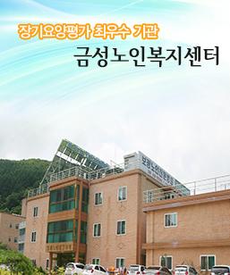 금성노인복지센터